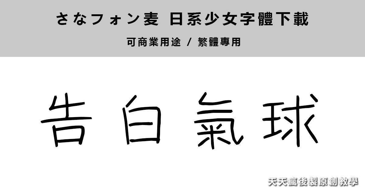 【少女字體 】繁體日本少女字體下載 ,字體練習必備款