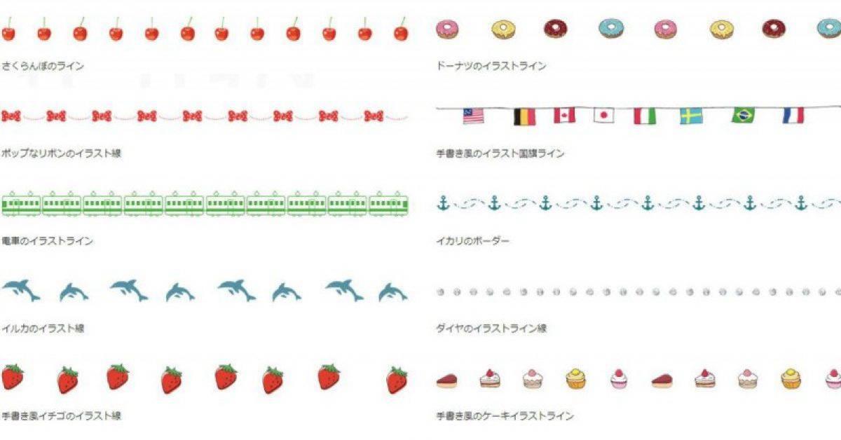 【分隔线素材】超可爱分隔线素材图库,简单分隔线符号和框线素材