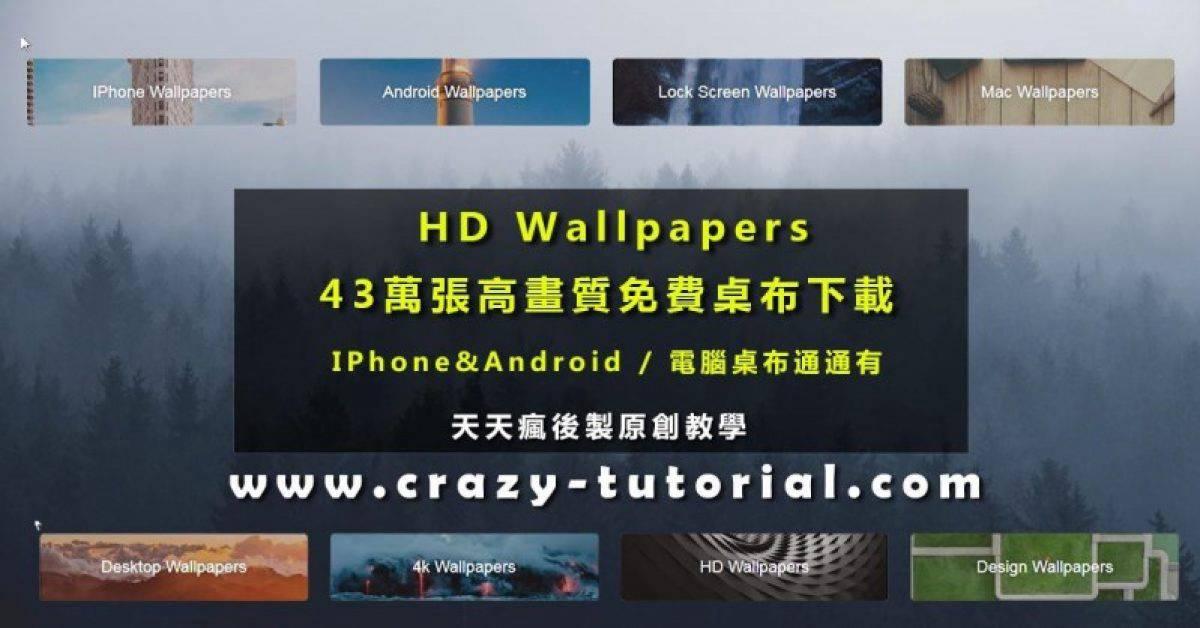 【高画质桌布】HD-1080P 4K高清画质桌布下载,免费电脑手机桌布推荐