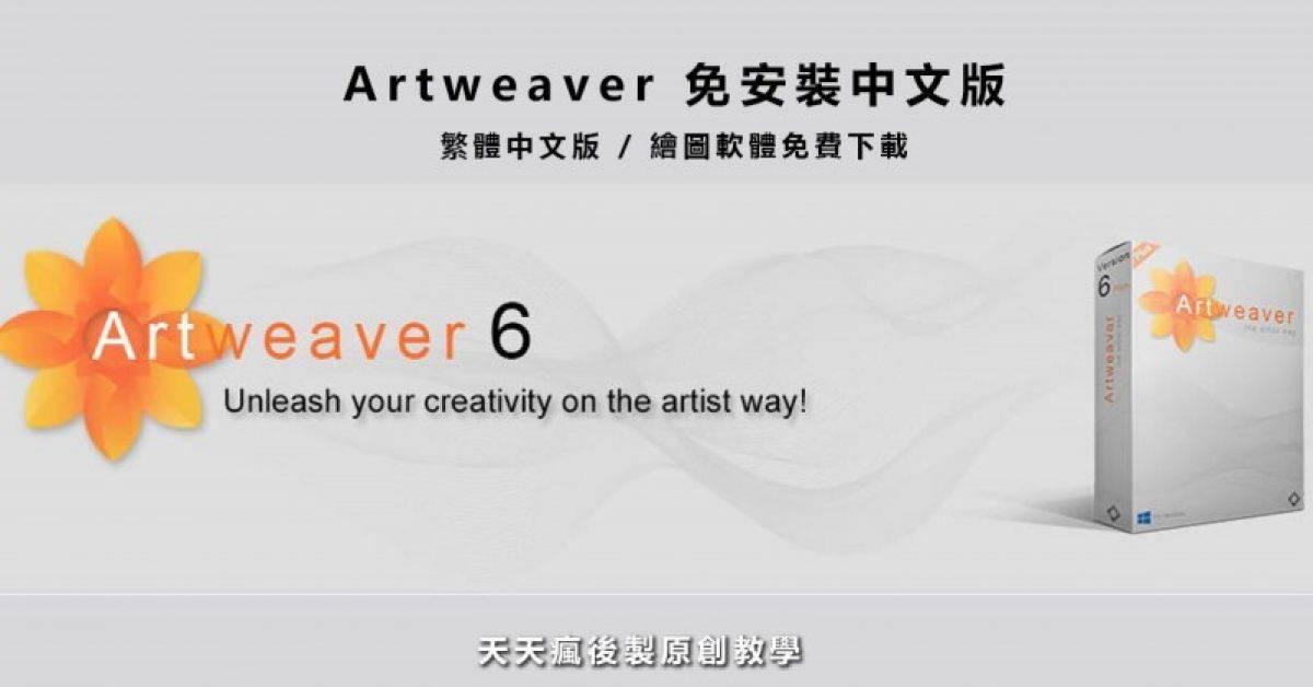 【专业绘图软体】繁体 Artweaver 免安装绘图软体免费下载