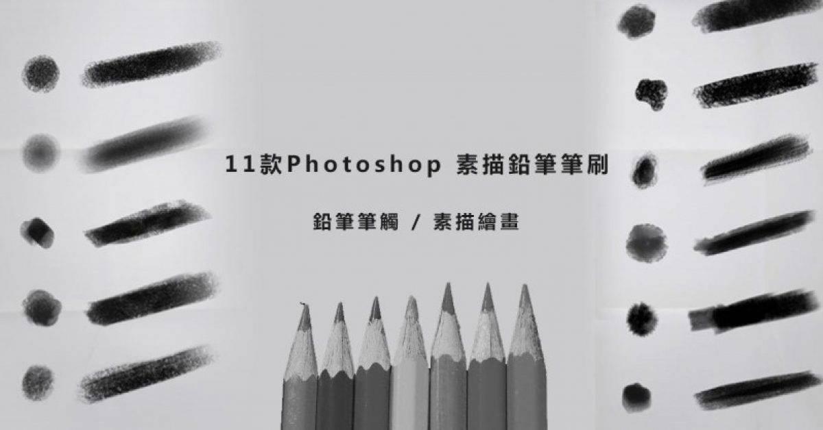 【铅笔笔刷】11款Photoshop 素描铅笔笔刷 / 铅笔笔触 / 素描绘画