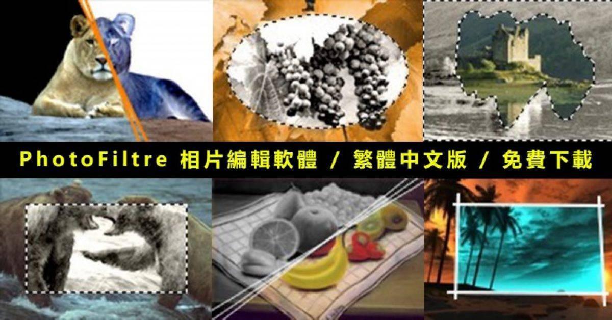 【相片编辑】专业版PhotoFiltre 相片编辑软体免费下载