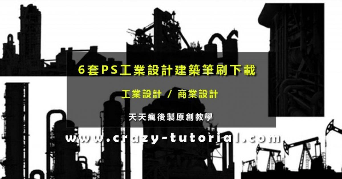 【建筑剪影】 6套PS工业建筑剪影笔刷下载