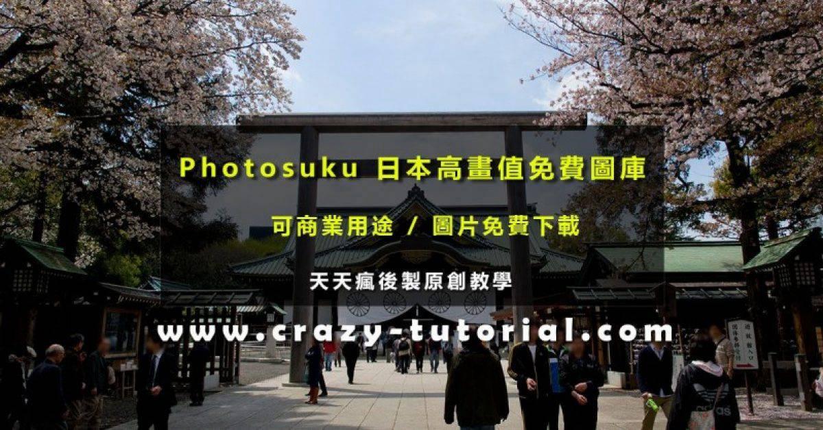 【商业图库】Photosuku 免费商业图库下载,商业照片首选