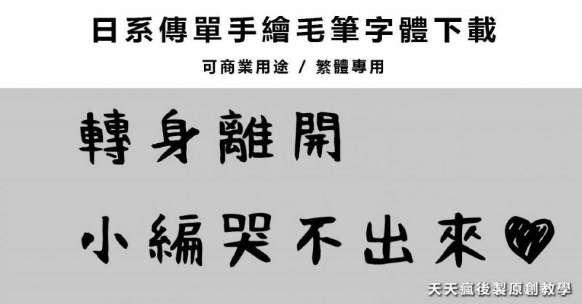 【水墨字型】日系繁体水墨字体下载 ,墨笔字型繁体下载
