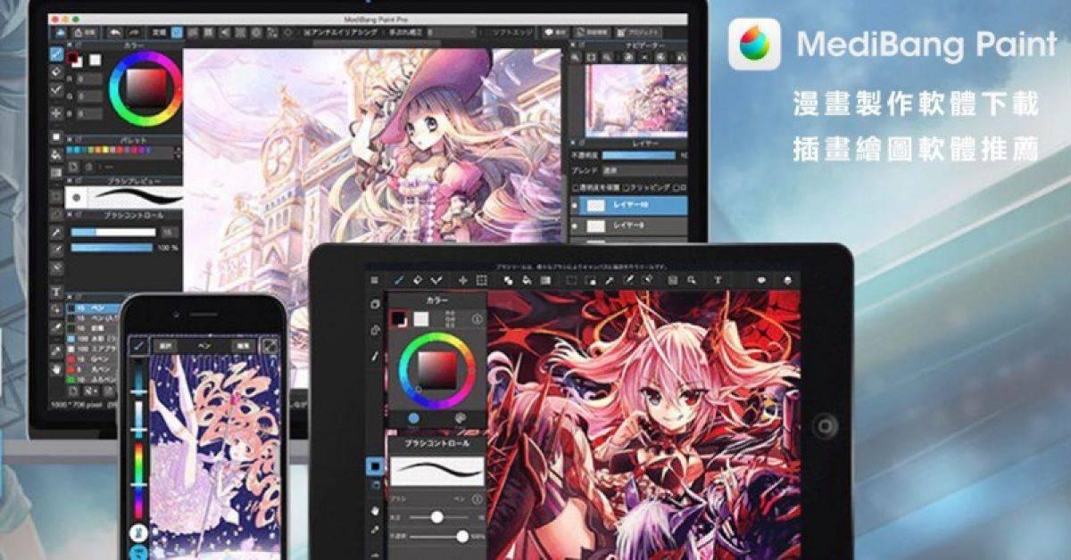 【画漫画软体】MediBangPaint Pro 专业画漫画软体免费下载