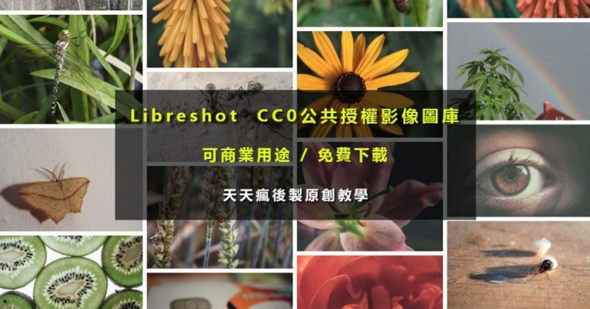 【旅游图片】Libreshot 高画质旅游图片免费下载