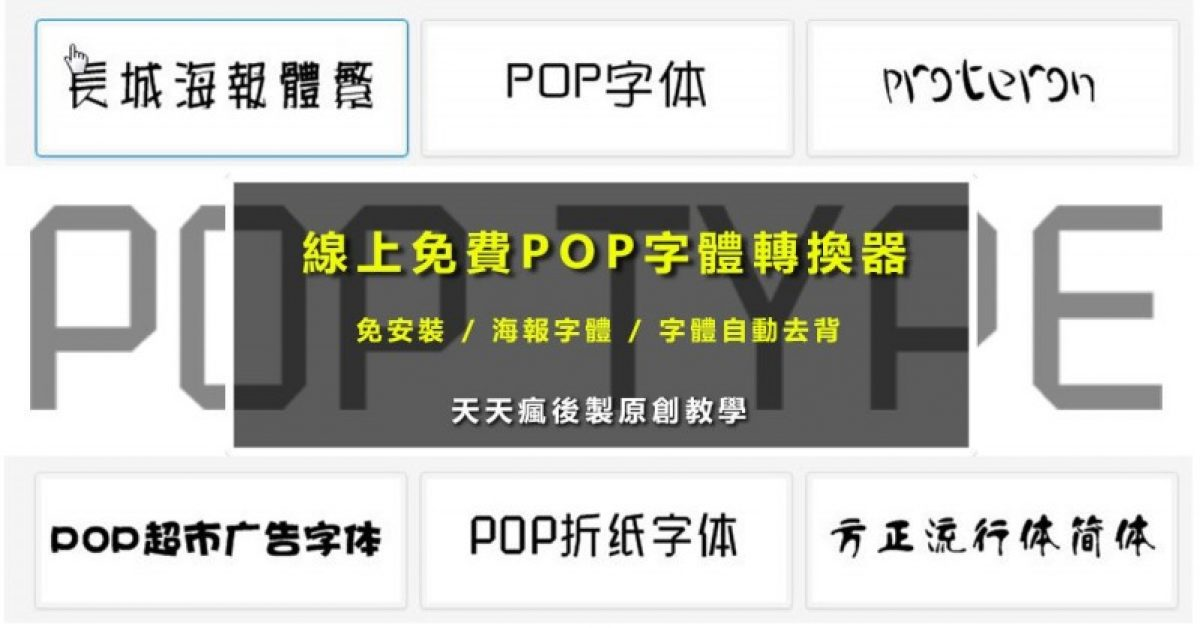 【字体转换】线上免费POP字体转换器 / 海报字体产生器 / 线上字体去背
