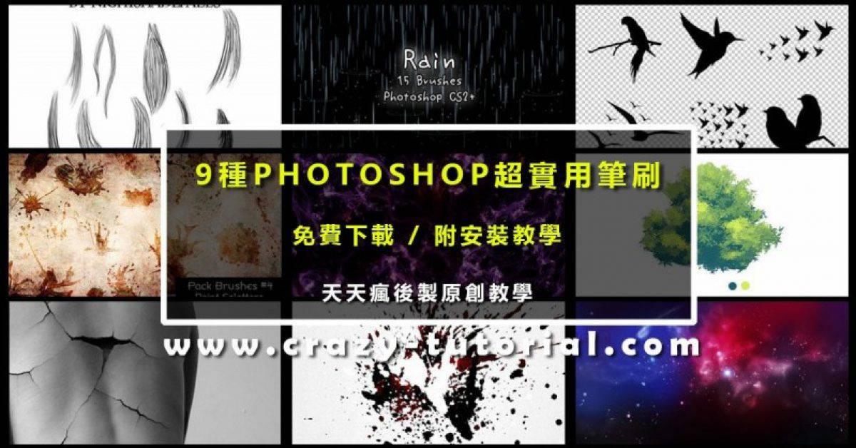 【发丝笔刷】9种PHOTOSHOP超实用笔刷下载