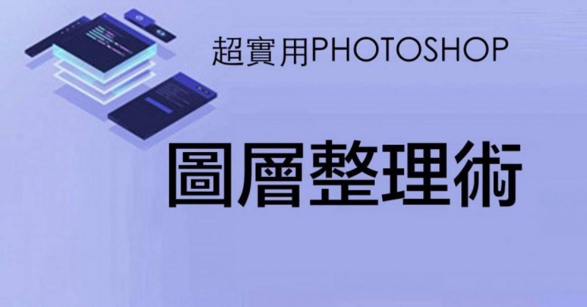 【图层整理】超实用PHOTOSHOP图层基础教学