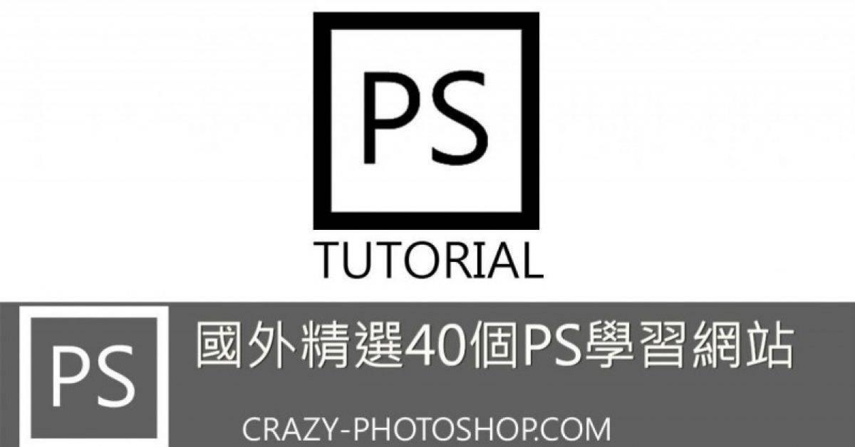 【 PS教学】40种PHOTOSHOP教学网站,一次让你学会基础教学。
