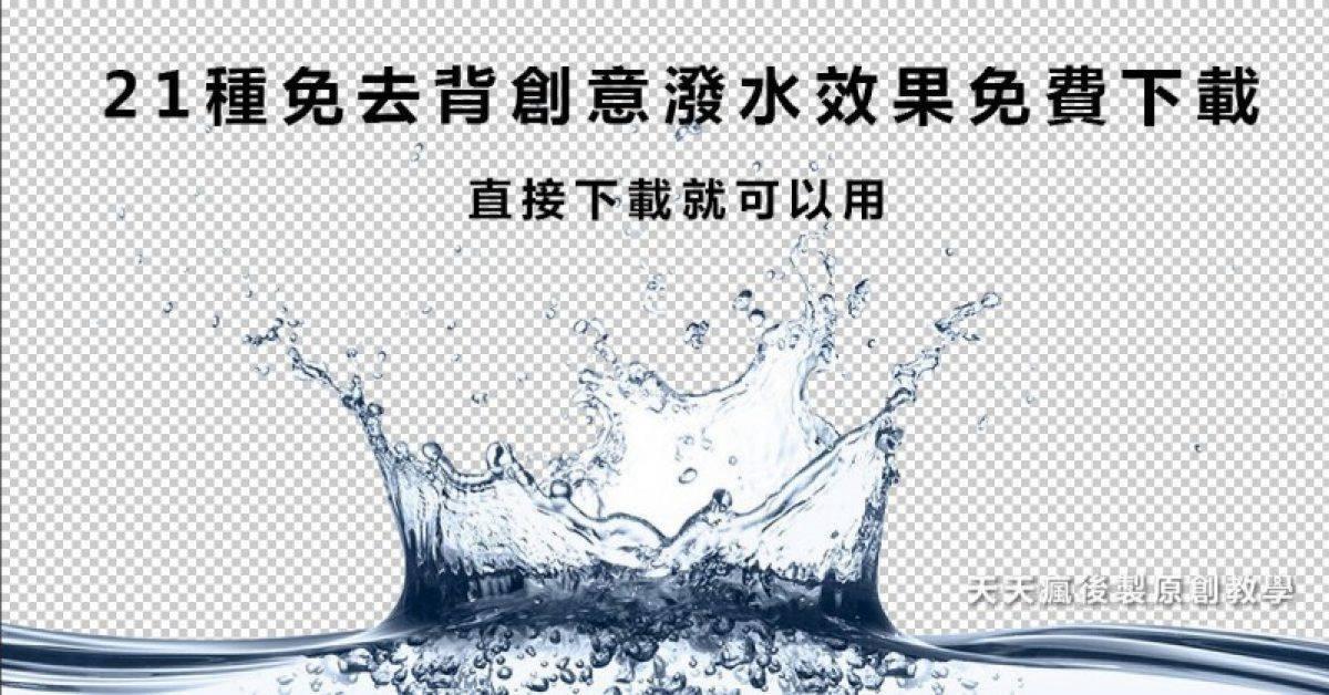 【泼水素材】21种免去背创意泼水效果免费下载 / 创意素材