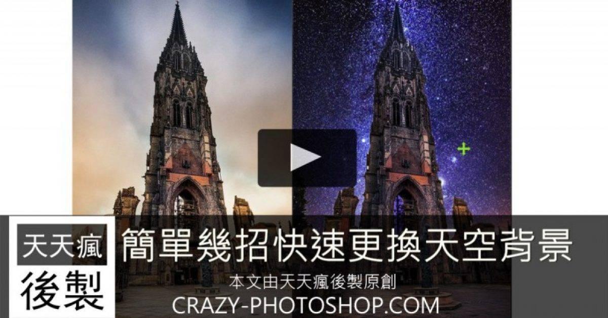 【银河后制】PHOTOSHOP银河效果修图,天空合成教学