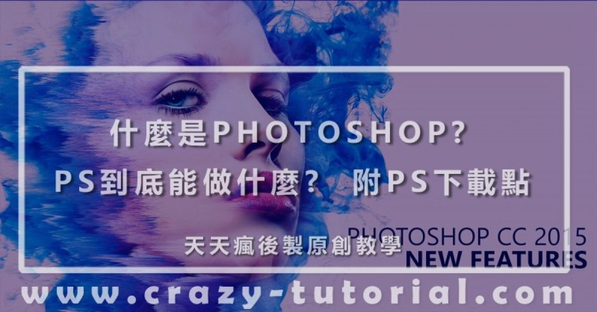 【PS基础】PHOTOSHOP新手知识简单入门