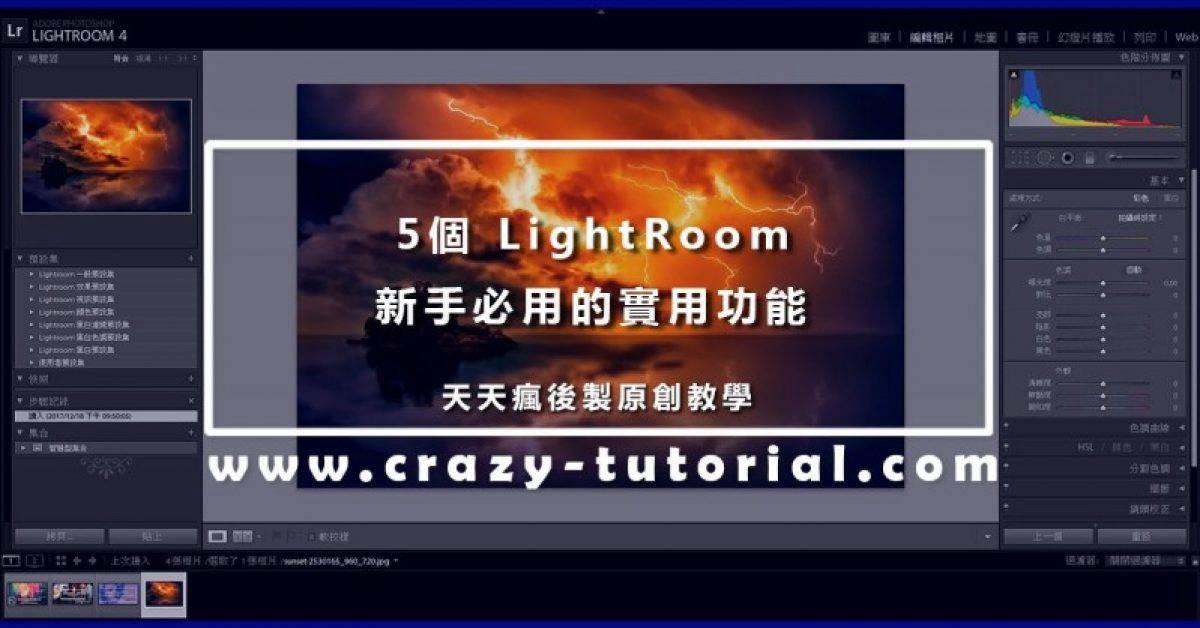 【LR技巧】5个 LightRoom 新手必用的实用教学