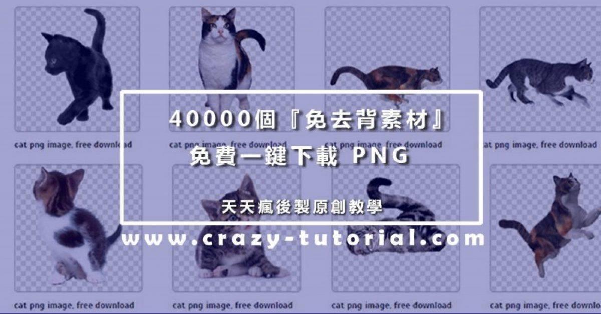 【去背图库】超实用 40000个『免去背素材』免费素材下载