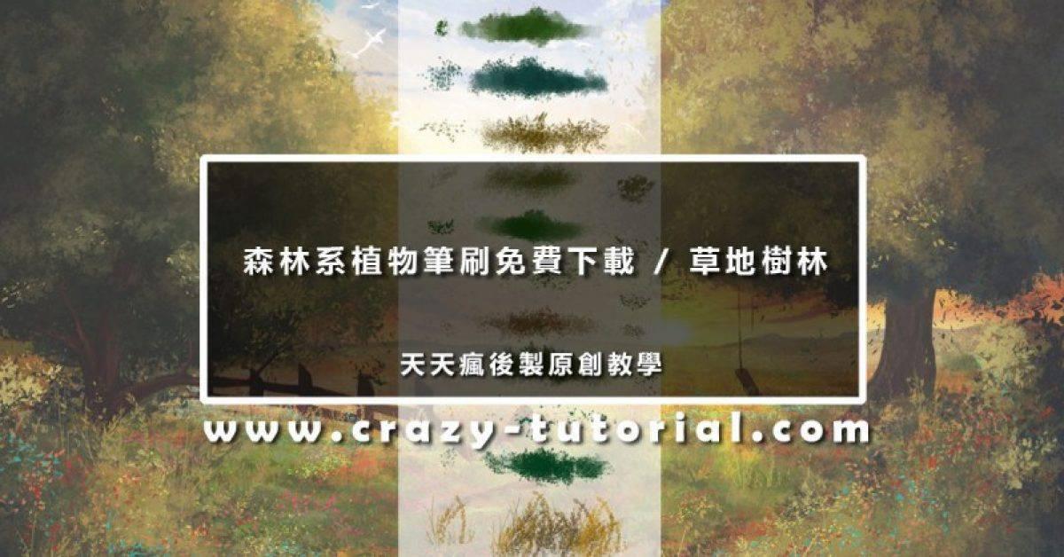 【植物笔刷】高质感森林系植物笔刷免费下载