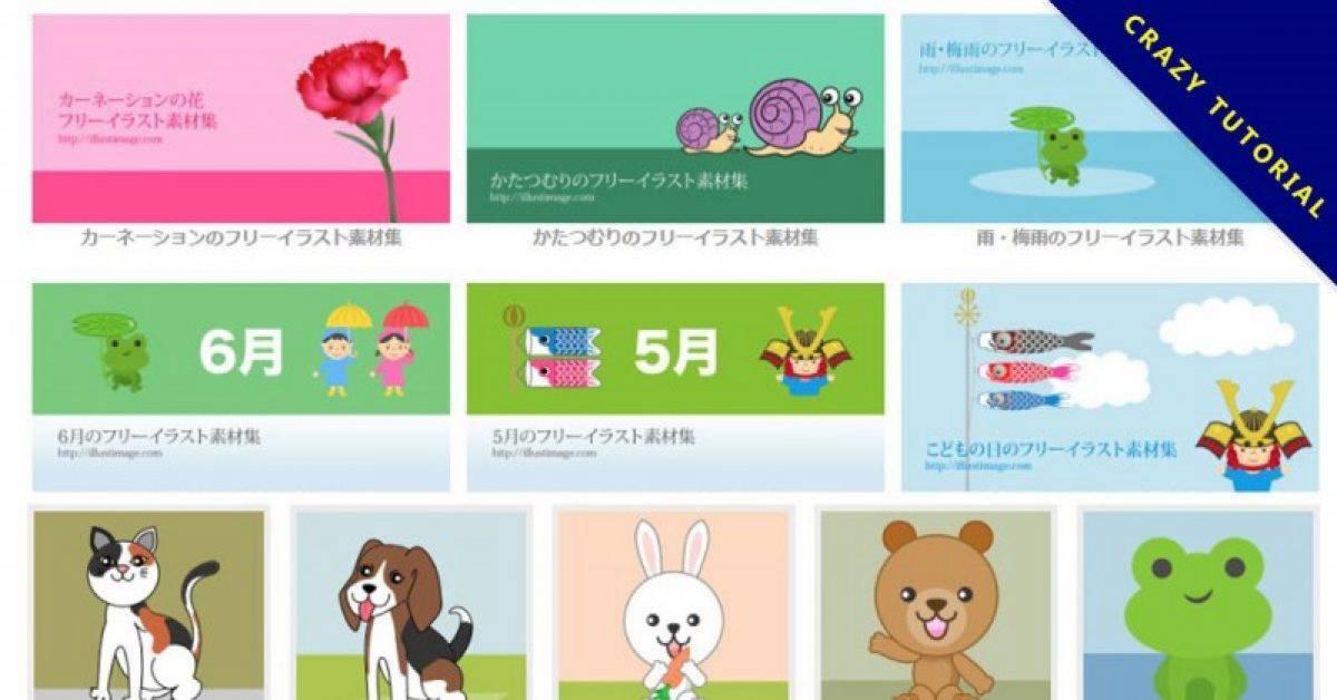 【日本素材】精选 illustimage日本素材图库免费下载