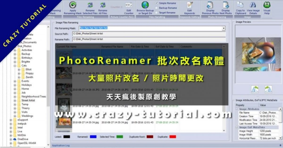 【批次命名】 PhotoRenamer 批次改名软体,大量照片改名命名推荐