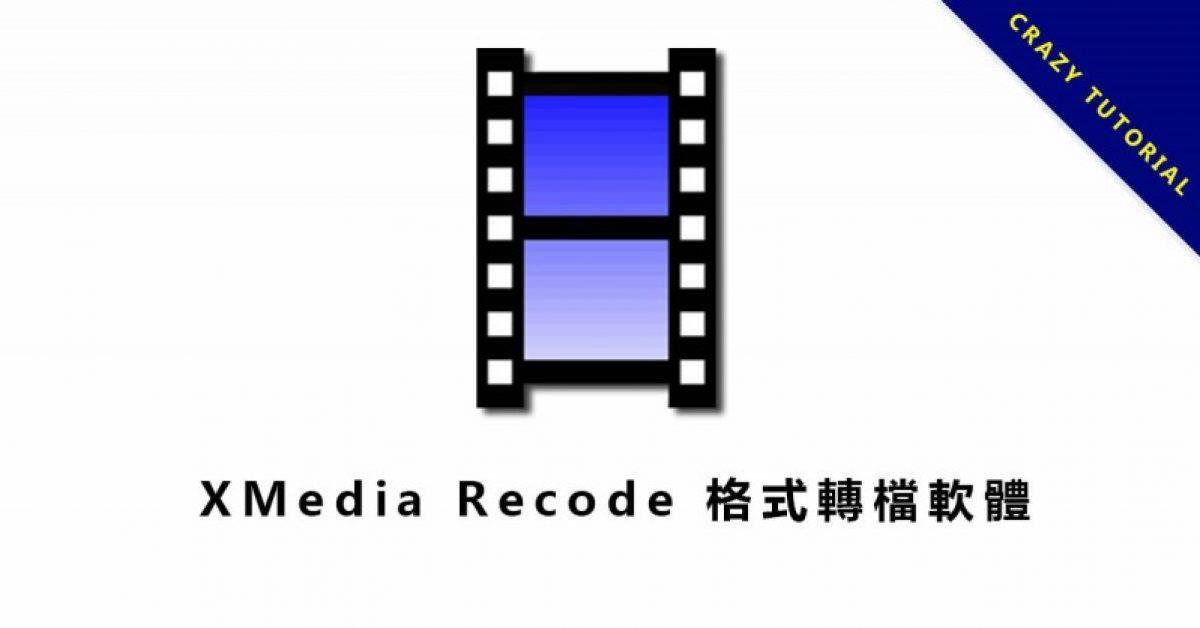 【音乐转档】XMedia Recode 音乐转档程式免费下载