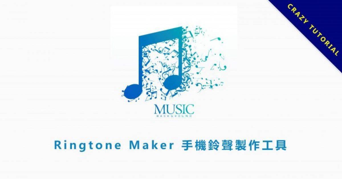 【铃声剪辑】Ringtone Maker 铃声剪辑电脑版免费下载
