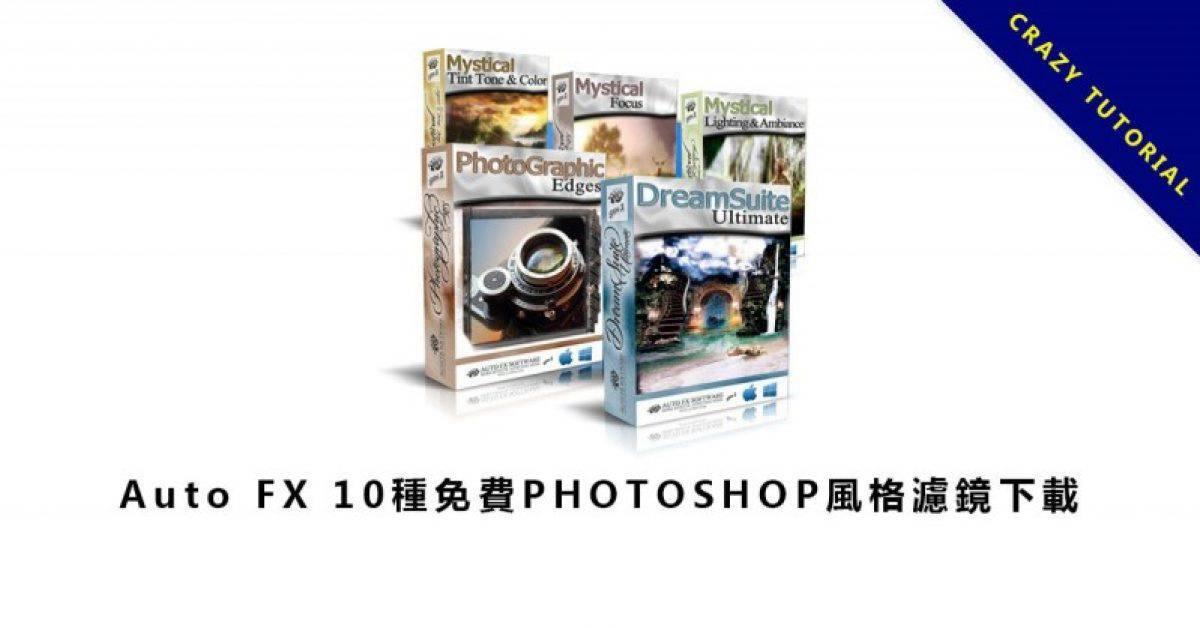 【LR滤镜下载】Auto FX 10种免费LIGHTROOM滤镜下载, PHOTOSHOP可用。
