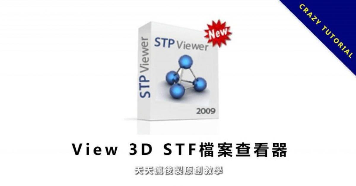 【STF格式预览】View 3D STF格式预览,轻松开启STF档案查看内容。