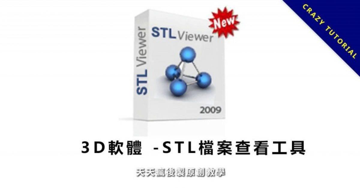 【STL格式预览】免费STL档案查看工具,可直接开启预览STL格式档案。