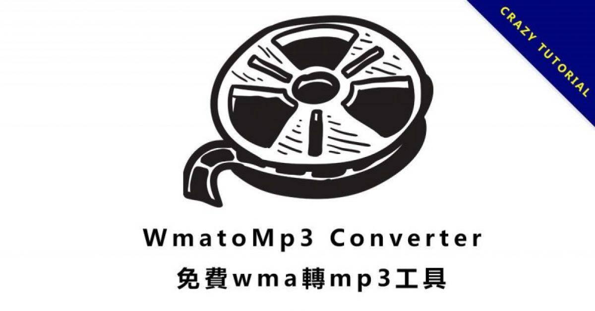 【WMA转MP3】免费wma转mp3软体 ,音乐快速转档工具