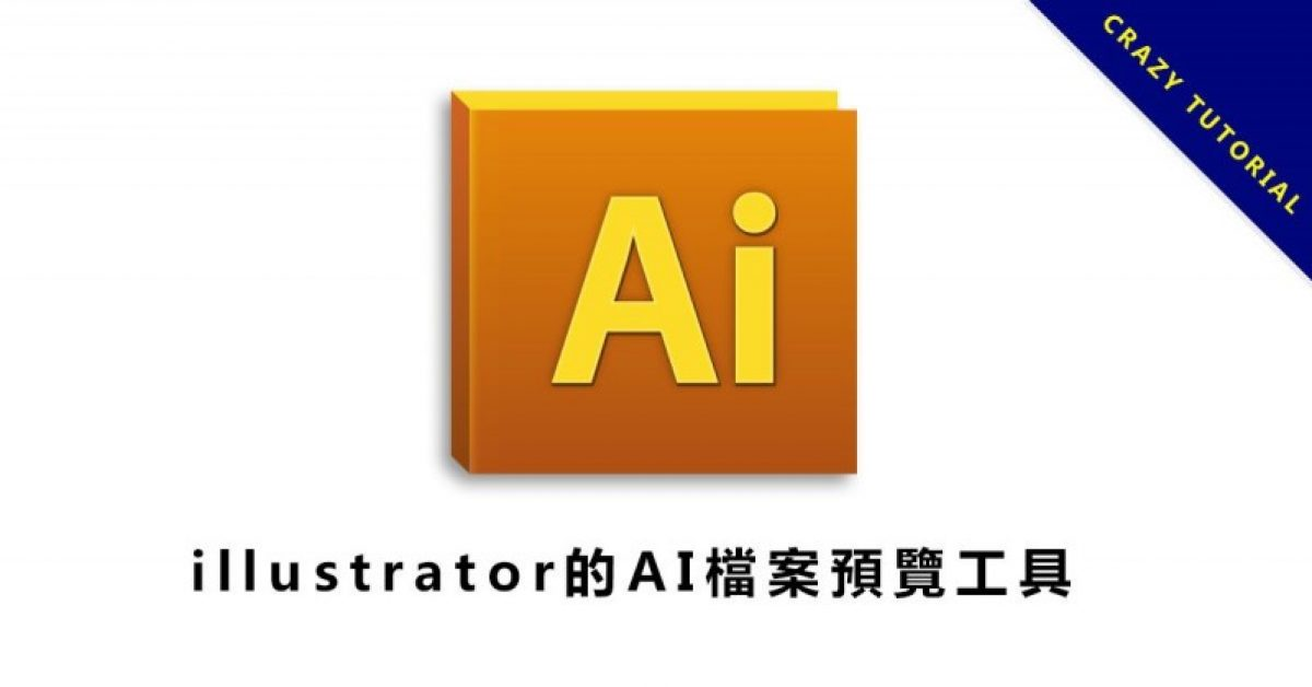 【AI档格式预览】illustrator的AI档预览工具,快速开启AI档的缩图软体。