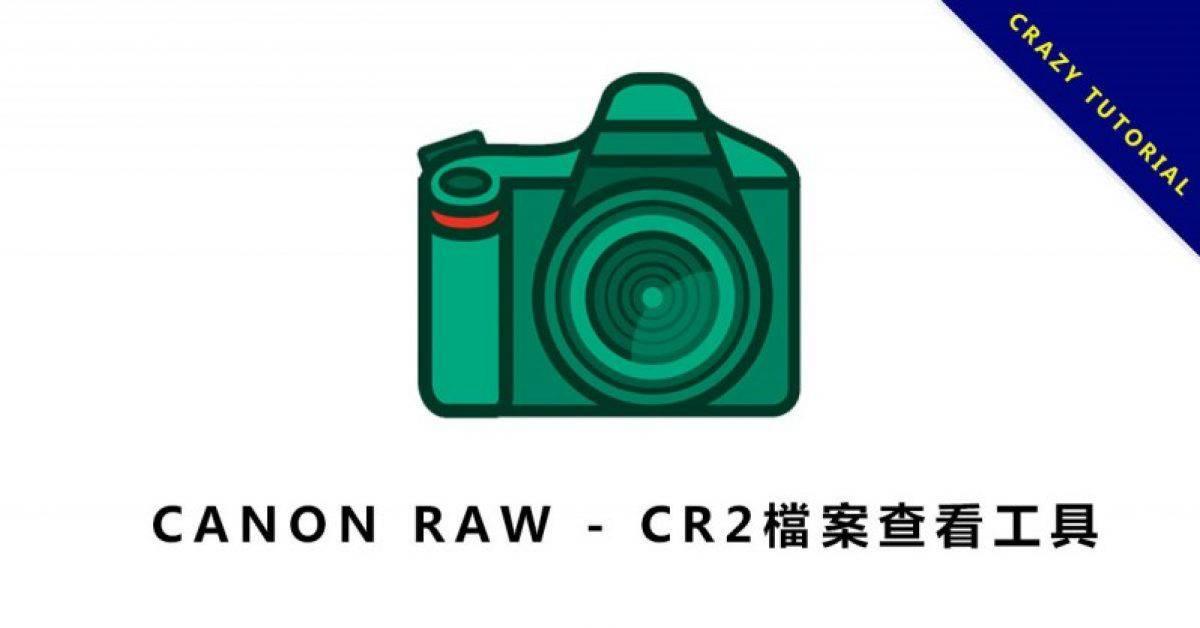 【CR2预览工具】 CR2档案查看工具,快速打开CR2图片档。