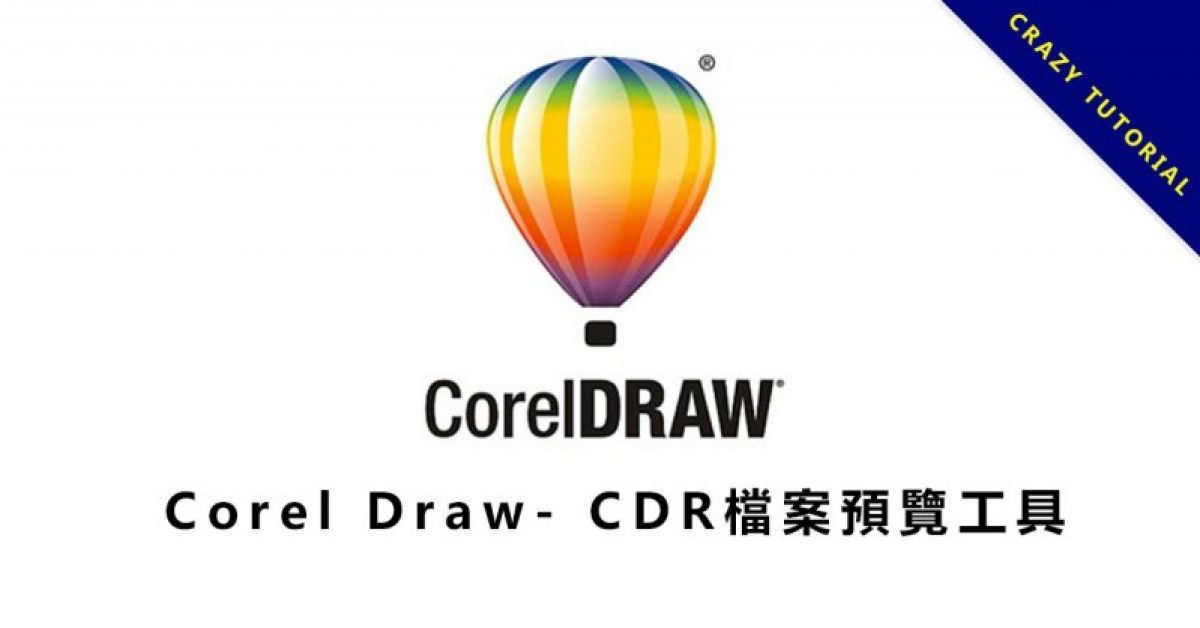 【CDR格式预览】Corel Draw-CDR档案预览工具,CDR档案快速查看。