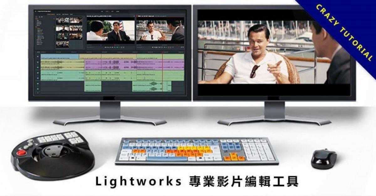 【影片编辑】Lightworks 专业影片编辑软体、电影影片调色首选款。