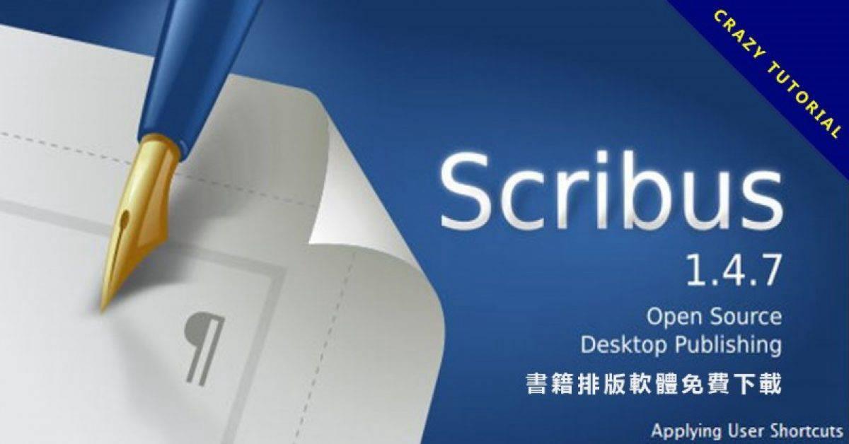 【书籍排版】Scribus 书籍排版软体免费下载,文书排版、杂志编辑都可用。