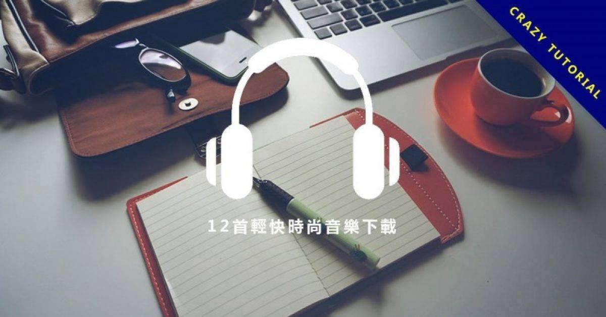 【走秀音乐】12首轻快走秀音乐下载,适合走秀的音乐素材。