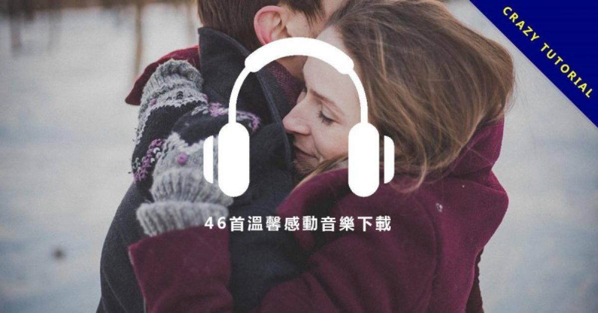 【温馨音乐】46首温馨感人音乐下载,最温馨感人背景配乐。