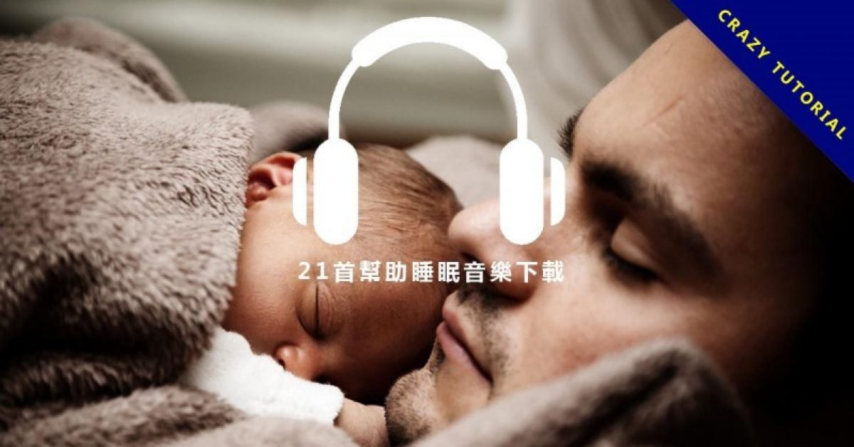 【睡眠音乐】21首帮助睡眠音乐下载,让你在水晶轻音乐下深层睡眠。