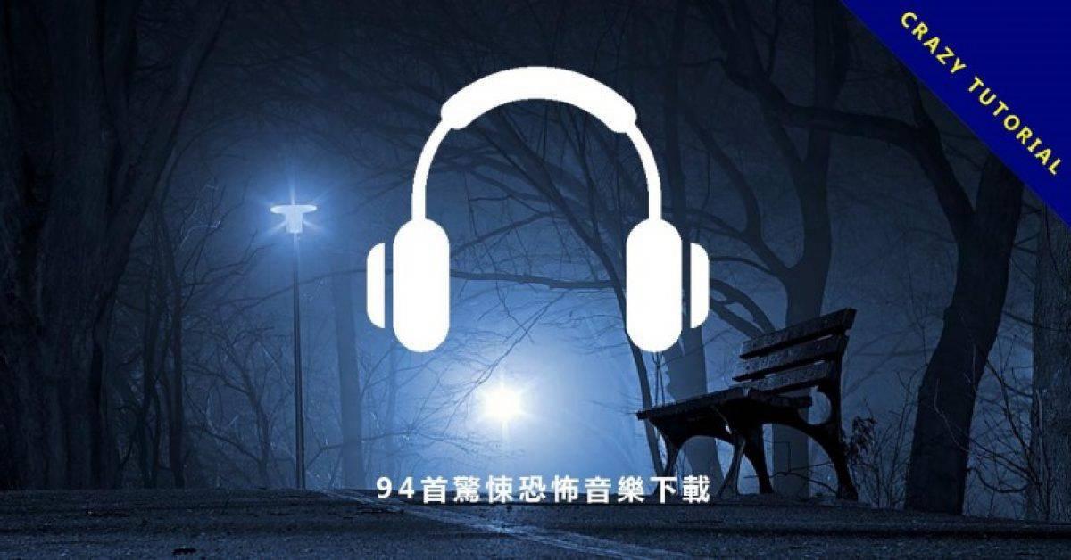 【悬疑音乐】94首悬疑音乐下载,让人有恐怖紧张气氛的刺激音乐。