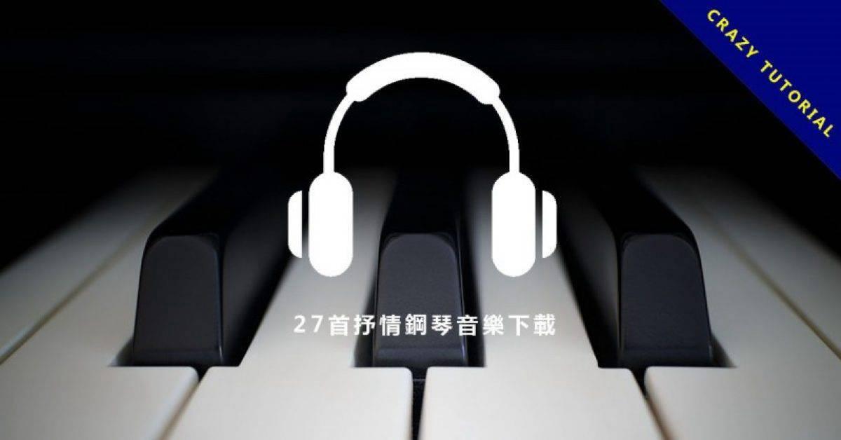 【钢琴轻音乐】27首钢琴轻音乐下载,好听的钢琴抒情音乐演奏。