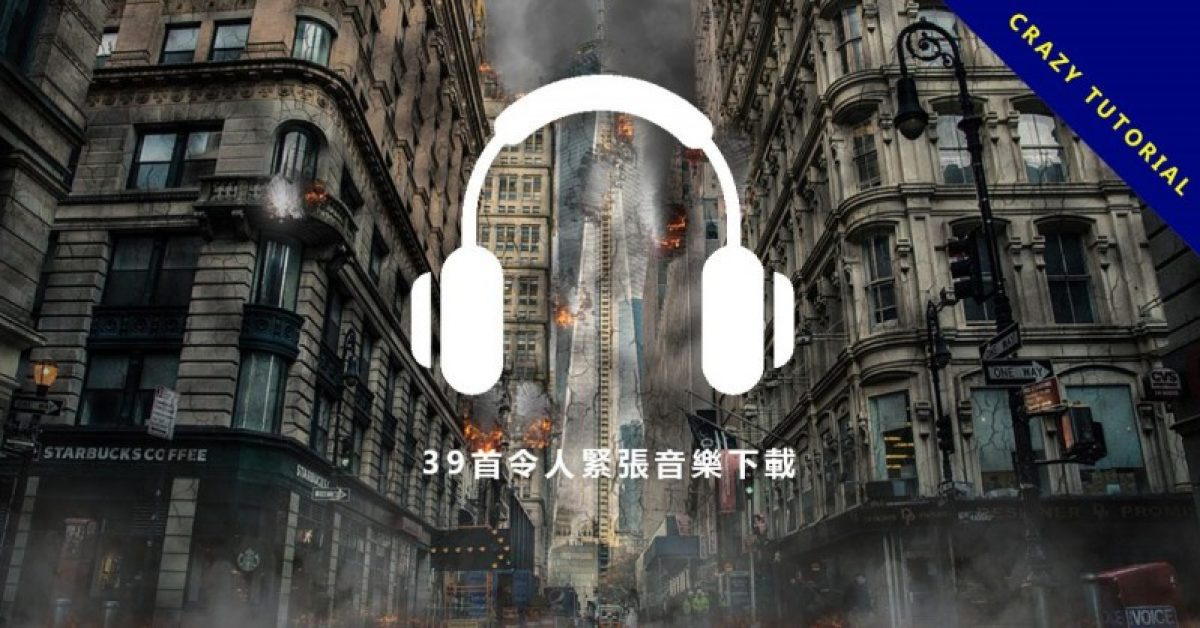 【紧张音乐】39首令人紧张音乐下载,紧张背景音乐制造出紧张气氛。