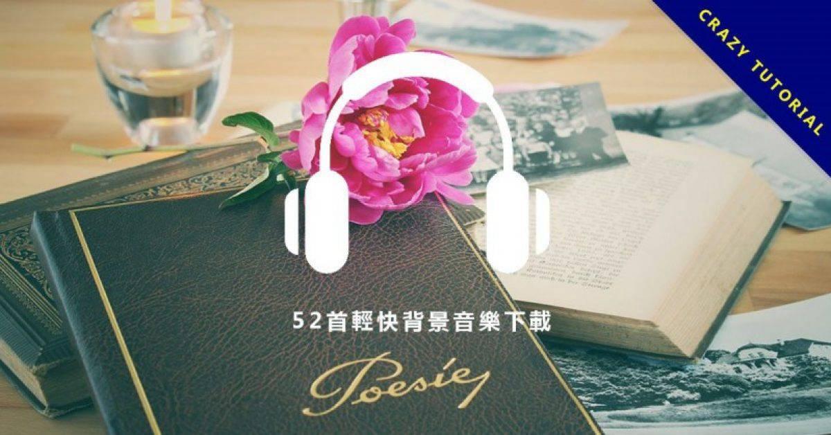 【轻快音乐】52首轻快背景音乐下载,最轻快的俏皮音乐首选。