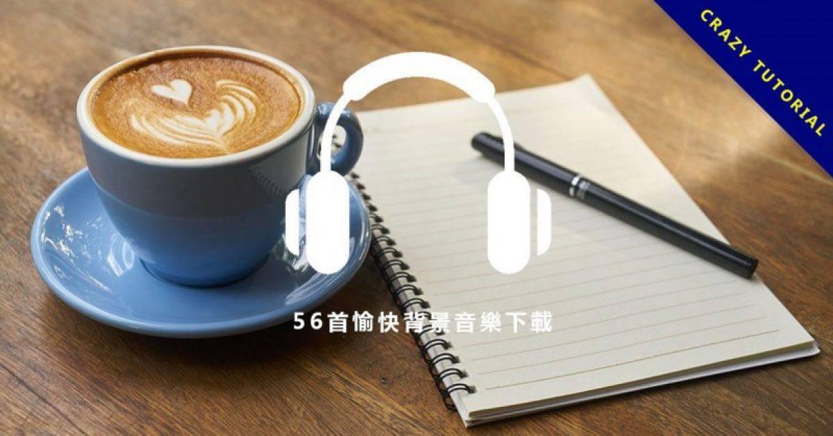 【愉快背景音乐】56首愉快背景音乐下载,用音乐打造出整天愉快的心情。