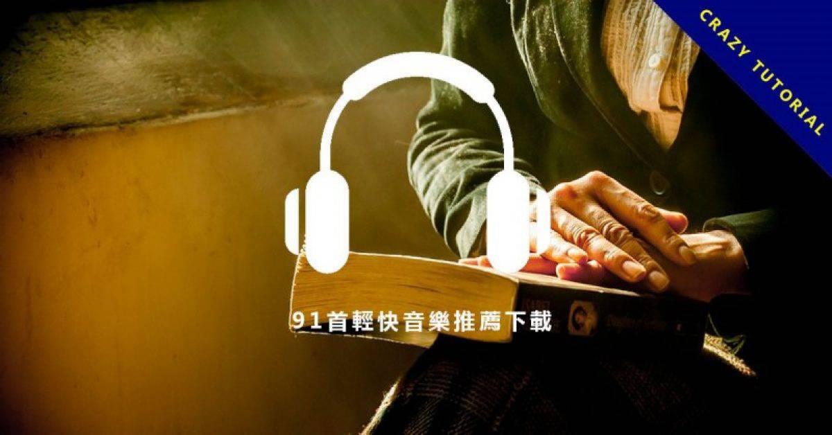 【音乐推荐】91首轻快音乐推荐,轻快纯音乐下载可用在看书音乐。