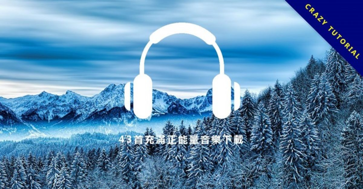 【正能量音乐】43首充满正面能量音乐下载,让你听到振奋人心的音乐。