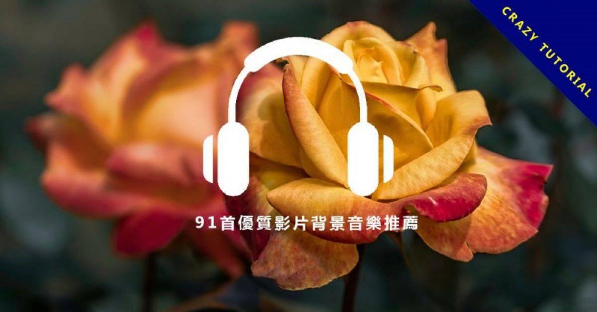 【背景音乐】91首优质影片背景音乐推荐,可用在PPT背景播放的CC音乐。