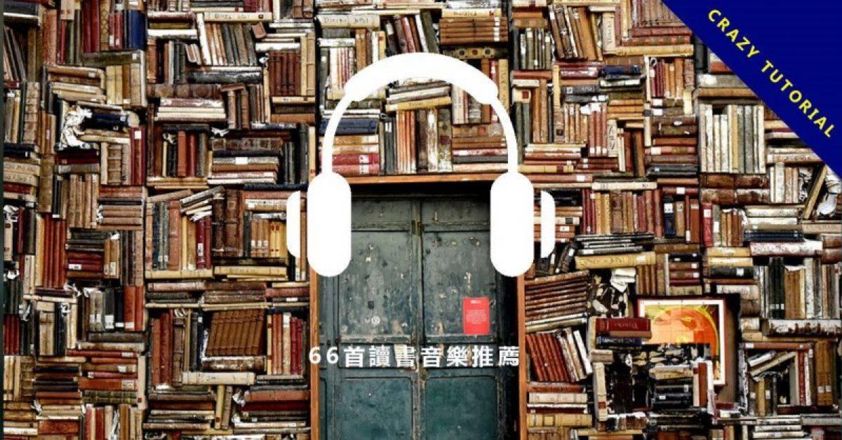 【唸书音乐 】66首读书音乐推荐,适合文青读书听的音乐下载。