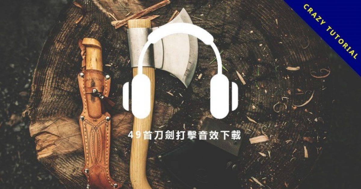 【打击音效】49种刀剑打击音效下载,刀剑音效推荐款