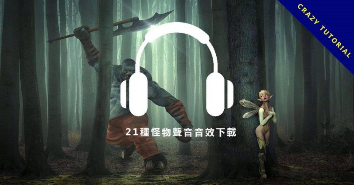 【怪兽音效包】21种怪物音效和怪兽脚步声的音效免费下载。