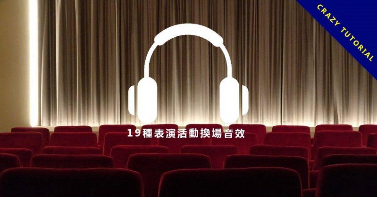 【转场音效】19种免费转场音效和学校上下课钟声音效免费下载。