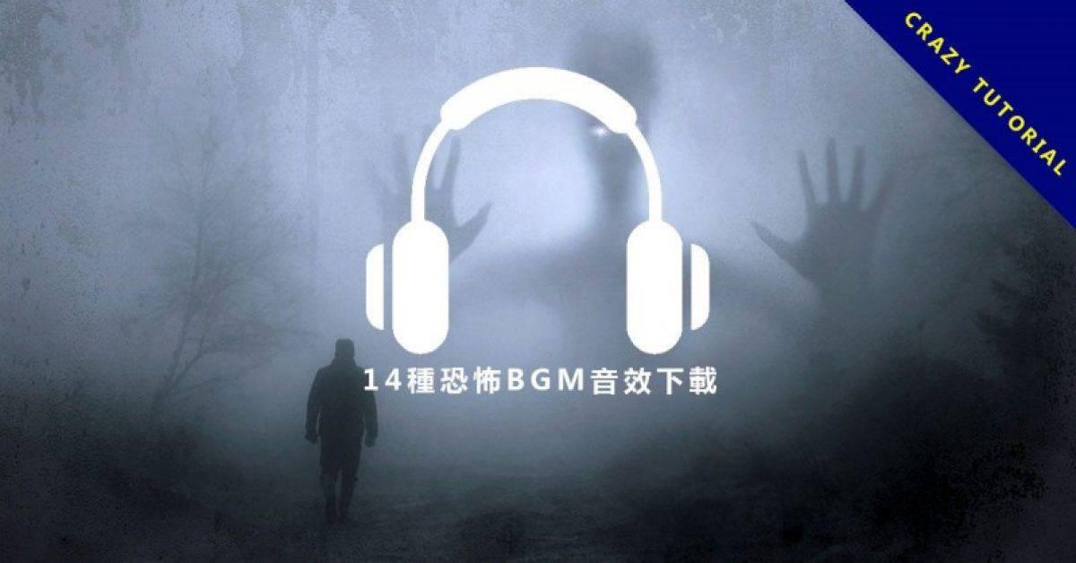 【恐怖音效】14种惊悚恐怖音效下载,鬼屋吓人音效素材。